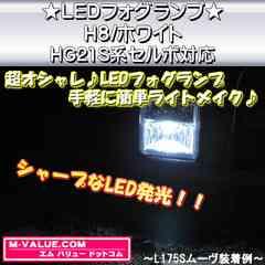 超LED】LEDフォグランプH8/ホワイト白■HG21S系セルボ対応