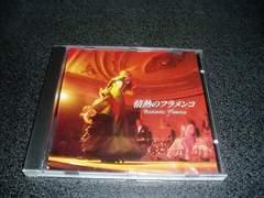 CD「情熱のフラメンコ/ペペエルビーノ アルベルト高野」即決