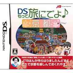 NDS》DSもって旅にでよ♪ 京都 [157000894]