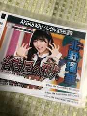 SKE48 北野瑠華 願いごとの持ち腐れ 劇場版 生写真 AKB48