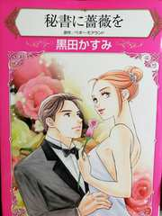 ■ハーレクイン「秘書に薔薇を」黒田かすみ