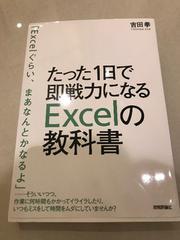 本★たった1日で即戦力になるExcelの教科書