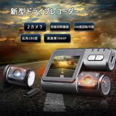 新型ドライブレコーダー2カメラ リアカメラ付き 前後同時録画