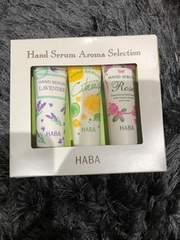 HABAハンドセラムアロマセレクション!ハンド用美容液☆ハンドクリーム