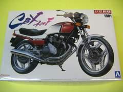 アオシマ 1/12 バイク No.03 ホンダ CBX400F 新品