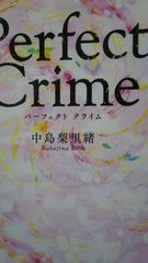 perfect  crime★中島梨里緒★エブリスタwoman文庫