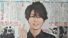 KAT-TUN 亀梨和也◇2016.1.16日刊スポーツ Saturdayジャニーズ