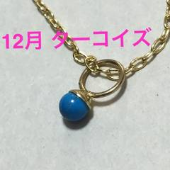 誕生石プチジュエリーネックレス【12月・ゴールド】