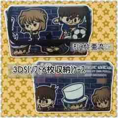 名探偵コナン【3DS(ソフト6枚収納)ケース】ハンドメイド