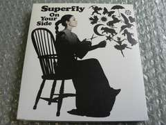 Superfly 『On Your Side』初回限定盤【CD+DVD】LIVE映像/他出品