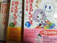 ☆コミックエッセイ「視えるんです。」3冊set伊藤三巳華