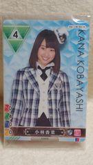 AKB48トレカ/ゲーム&コレクションVol.1/小林香菜