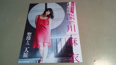 a★乃木坂46・深川麻衣★グラビア雑誌切抜き・5P。同梱可。