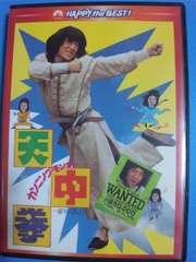 カンニングモンキー天中拳 デシタルリマスター版 ジャッキーチェン