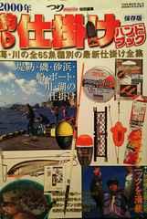 釣りマガジン特別編集【釣り仕掛けハンドブック】2000年発行