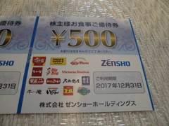 ゼンショー株主様お食事ご優待券500円券20枚セット すき家