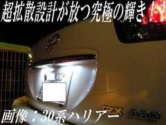 超LED】ウイングロードY11系12系/ナンバー灯超拡散6連ホワイト