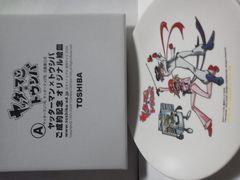 ヤッターマン×トウシバAご成約記念オリジナル絵皿ヤッターマン12号冷凍庫ロボ