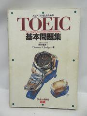1707 TOEIC基本問題集—スコア730をとるための