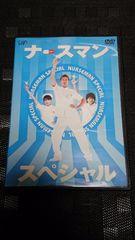 【DVD】ナースマン スペシャル【レンタル落ち】