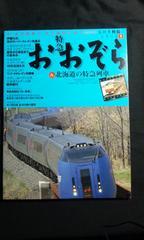 イカロス出版 名列車列伝シリーズ5 おおぞら&北海道の特急列車