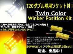 送料無料 ショートタイプ 12v24v 兼用 T20 白⇔黄 LED ウィポジ