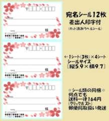 sale得◆Z-98◆桜*宛名シール…12枚♪