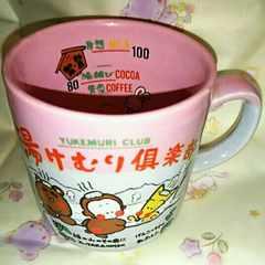 レア 恋占い 縁結び マグカップ 占い コップ  昭和レトロ 食器