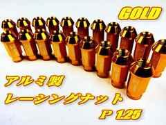 アルミ鍛造レーシングナット M12 P1.25 20個 長貫通 金