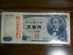 旧紙幣岩倉具視五百円札百枚五万円分連番帯付き送料込み