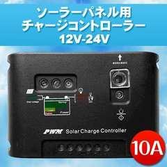 ソーラーパネル用■チャージコントローラー12V-24V 10A