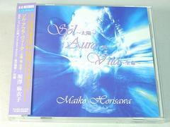 堀澤麻衣子CD ソル・アウラ・ヴィータ