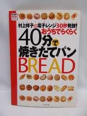 1705 おうちでらくらく40分で焼きたてパン