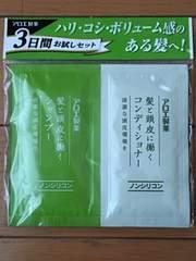 新品★アロエ製薬/試供品シャンプー&コンディショナー¥30スタ