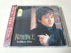 米良美一CD「ロマンスROMANCE」カウンター・テナー●