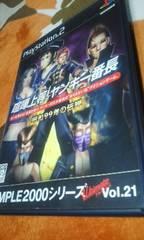 PS2☆喧嘩上等!ヤンキー番長☆