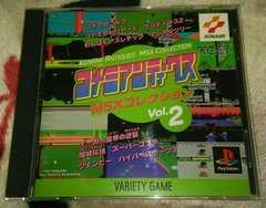 コナミアンティークス MSXコレクションVol.2