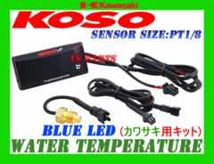 [正規品]KOSO LED水温計青GPZ400RFX400RZRX400ZZR250GPX250R