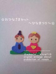 ダイカット149)おひなさまセット☆ひな祭り