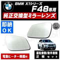 ドアミラー レンズ BMW X1 F48 右 左 修理 交換に エムトラ