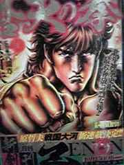 人気コミック 蒼天の拳 全巻セット コンビニ版
