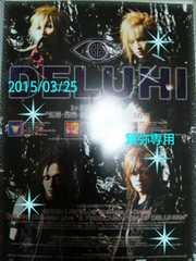 2008〜09年フライヤー4枚◆良品即決