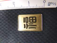 24K 純金 1g 福の刻印付きインゴッド