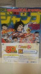 未開封 ジャンプ50周年 一番くじクリアファイル キャプテン翼&リベロの武田 送込