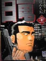 【送料無料】白竜 全21巻完結おまけ付きセット《極道コミック》