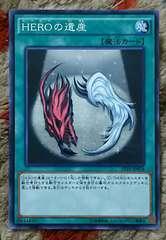 遊戯王アークファイブ カード HEROの遺産