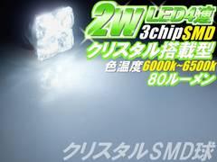 白#2W T10ハイパワークリスタル ルームランプ マップランプLED 80ルーメン エリシオン バモス