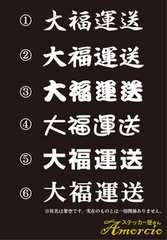 文字変更OK【社名ステッカー】1枚200円★割引アリ★バラマキ