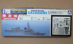 1/700 アオシマ 海上自衛隊護衛艦 さざなみ エッチングパーツ付限定版