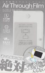 3DS 気泡ゼロ 液晶保護フィルム フィルター 上下ガード 白